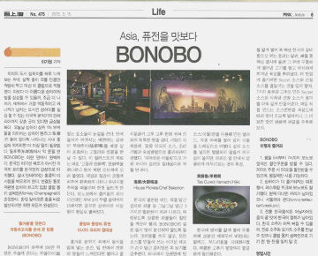 mtmdesign_bonobo_korean_magazine_01